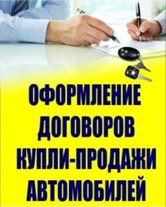 продажа авто без регистрации в гибдд гаи