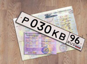 Документы для юрлиц при постановке на учет автомобиля
