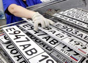 сколько стоит замена гос номера на авто в гибдд