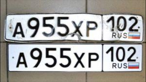 сколько стоит восстановить номера на машину