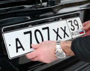 изменение номера автомобиля