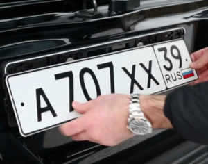 Замена гос номера на машине