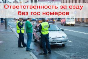 просрочка постановки на учет автомобиля