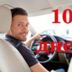 Сколько дается дней для постановки машины на учет с момента покупки