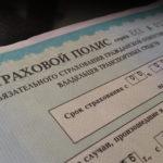 Изменения стоимости полиса ОСАГО в России
