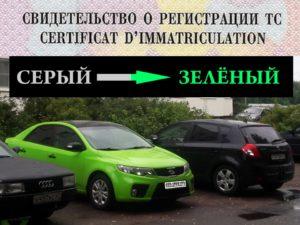 переоформление цвета автомобиля