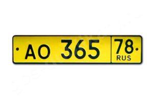желтые номера авто