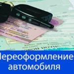 Перерегистрация авто при смене юридического адреса