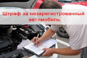 регистрация личного автомобиля в гибдд
