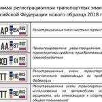 В ГИБДД будут выдавать государственные номера нового формата