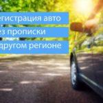 Как оформить машину без прописки?