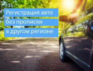 постановка на учет авто не по месту прописки