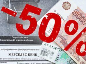 отмена штрафов 50%