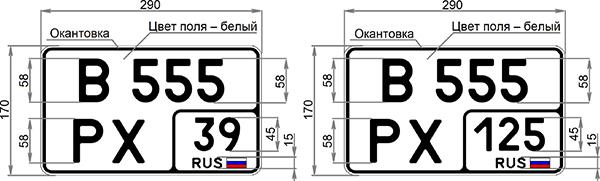 Государственный знак для автомобиля
