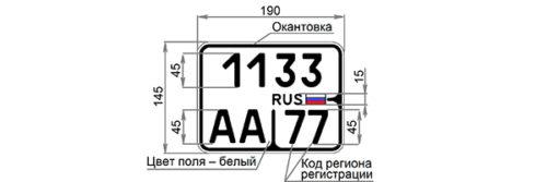 Государственные знаки для ТС c изменениям 2019 года